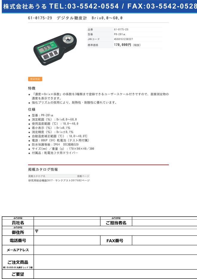 61-0175-29 デジタル糖度計 Brix0.0~60.0 PR-201α