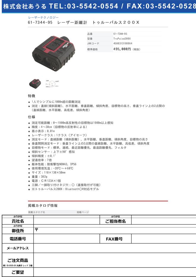 61-7344-95 携帯型レーザー距離測定器 トゥルーパルス200X TruPulse200X