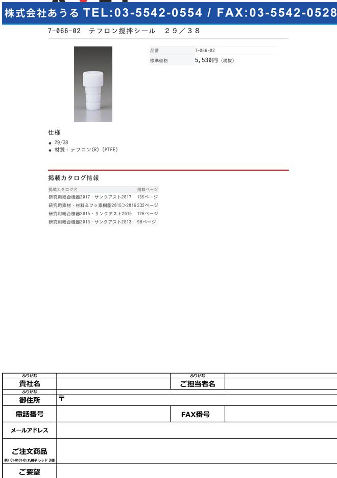 7-066-02 PTFE撹拌シール 29/38