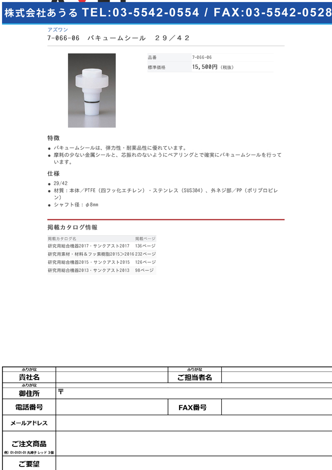 7-066-06 バキュームシール(フッ素樹脂製) 29/42