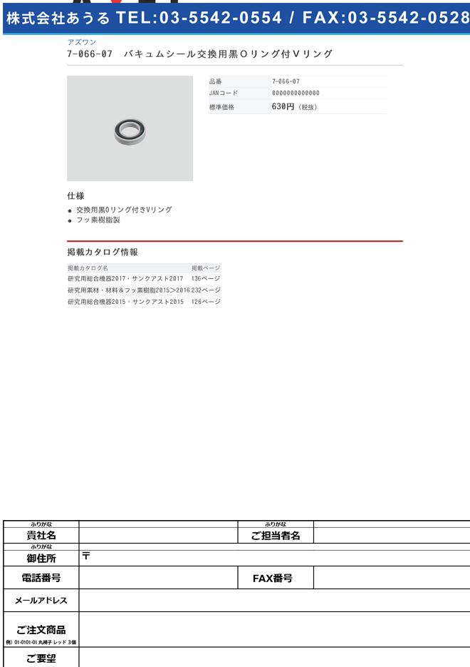 7-066-07 バキュムシール(フッ素樹脂製)交換用黒Oリング付Vリング