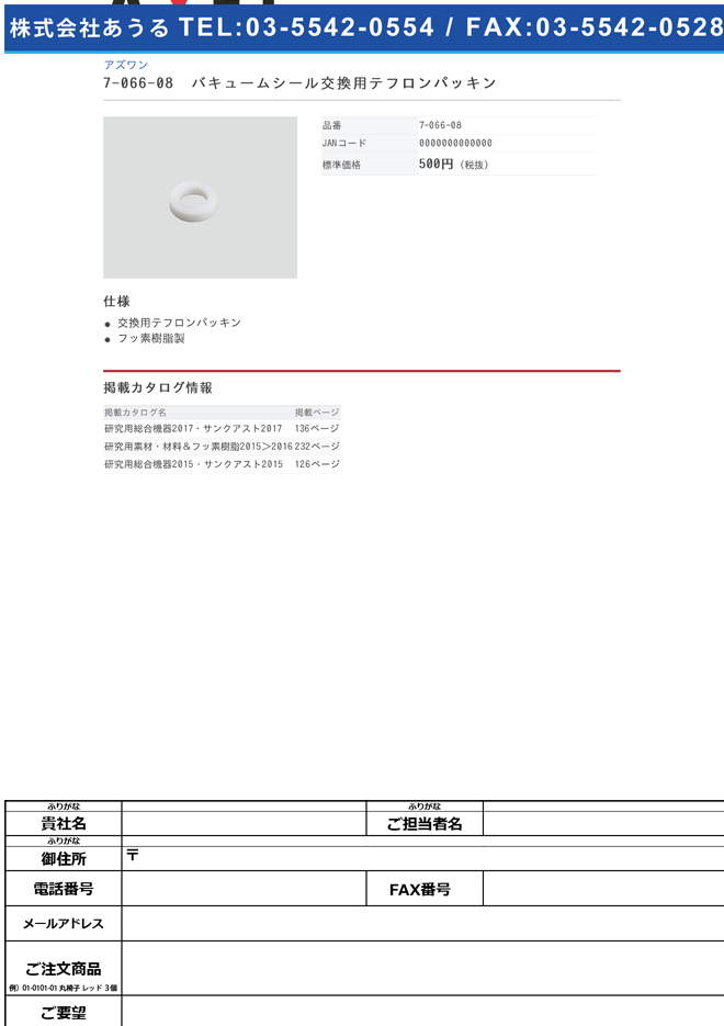7-066-08 バキュームシール(フッ素樹脂製)交換用テフロンパッキン