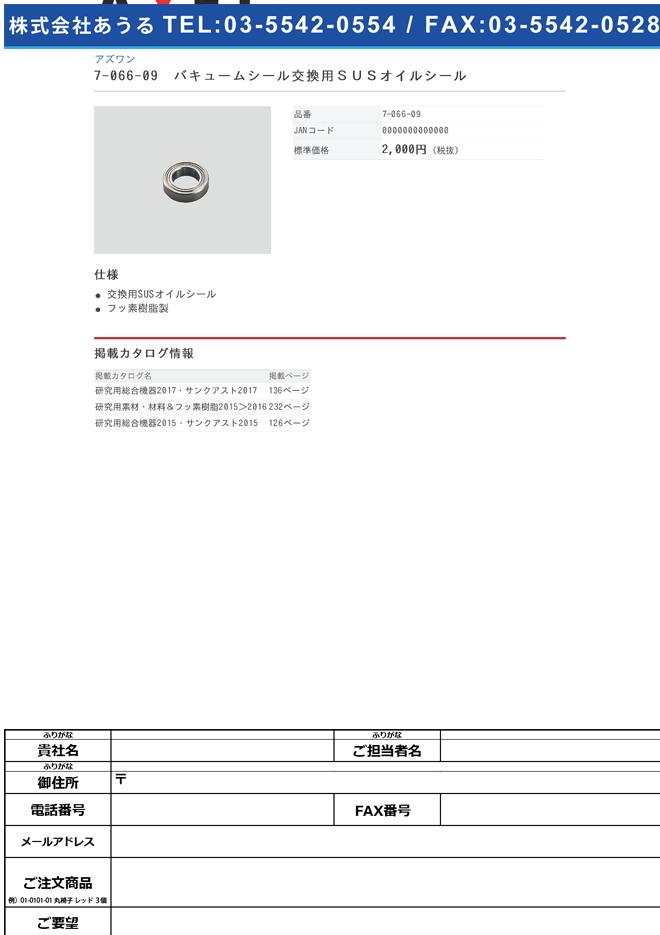 7-066-09 バキュームシール(フッ素樹脂製)交換用SUSオイルシール