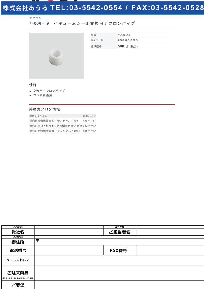 7-066-10 バキュームシール(フッ素樹脂製)交換用テフロンパイプ