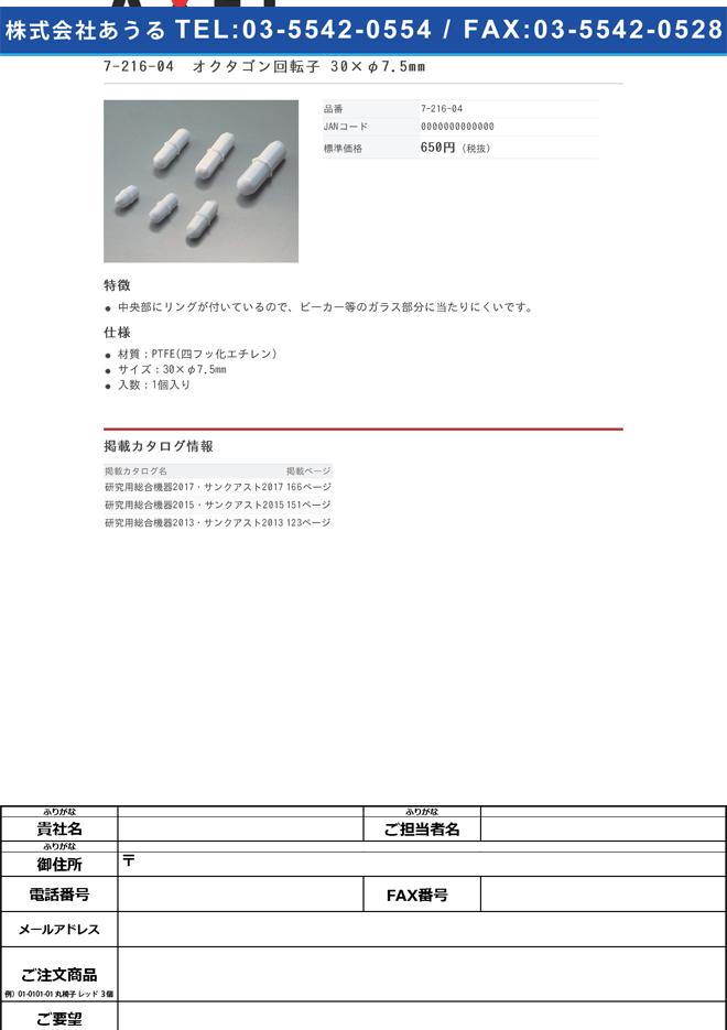 7-216-04 オクタゴン回転子 30×φ7.5mm