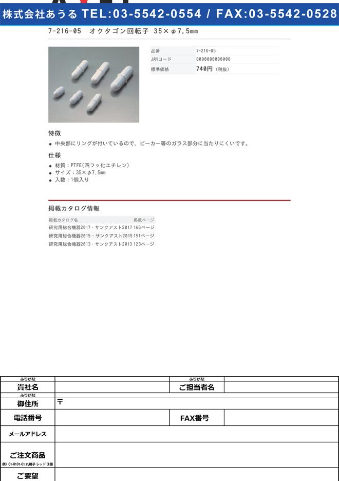 7-216-05 オクタゴン回転子 35×φ7.5mm