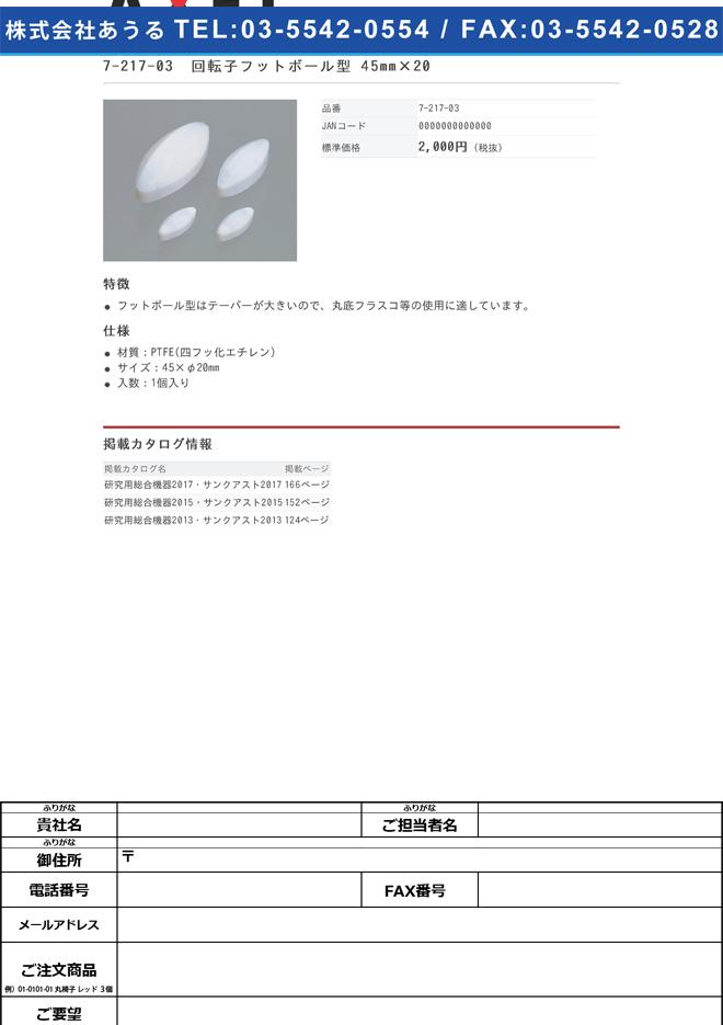 7-217-03 回転子フットボール型 45×φ20mm
