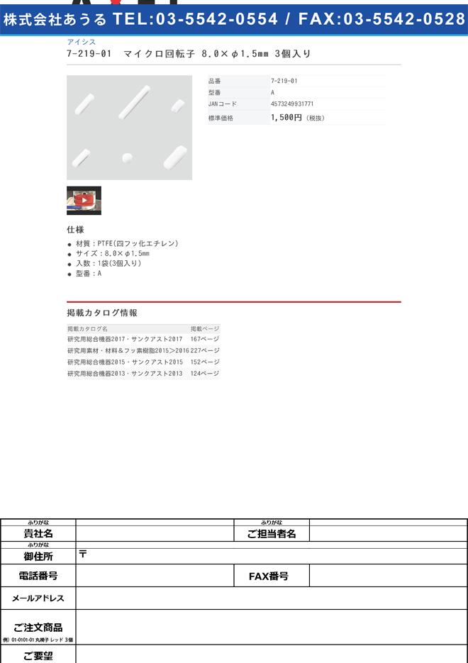7-219-01 マイクロ回転子 8.0×φ1.5mm 3個入り A