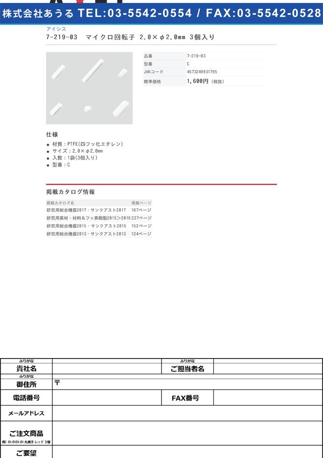 7-219-03 マイクロ回転子 2.0×φ2.0mm 3個入り C