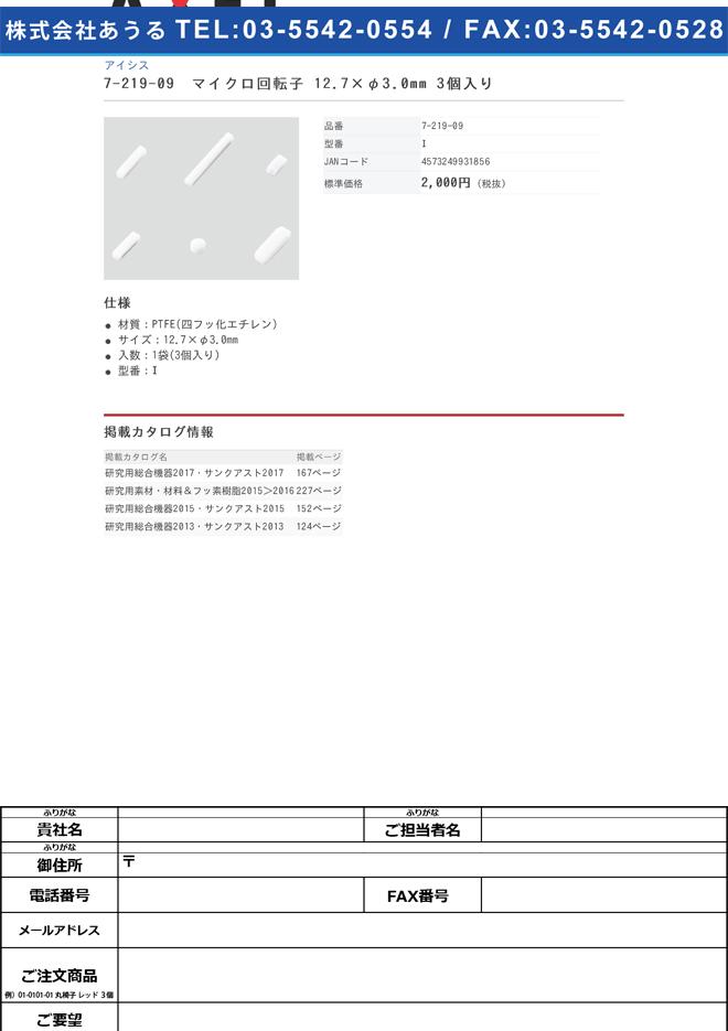 7-219-09 マイクロ回転子 12.7×φ3.0mm 3個入り I