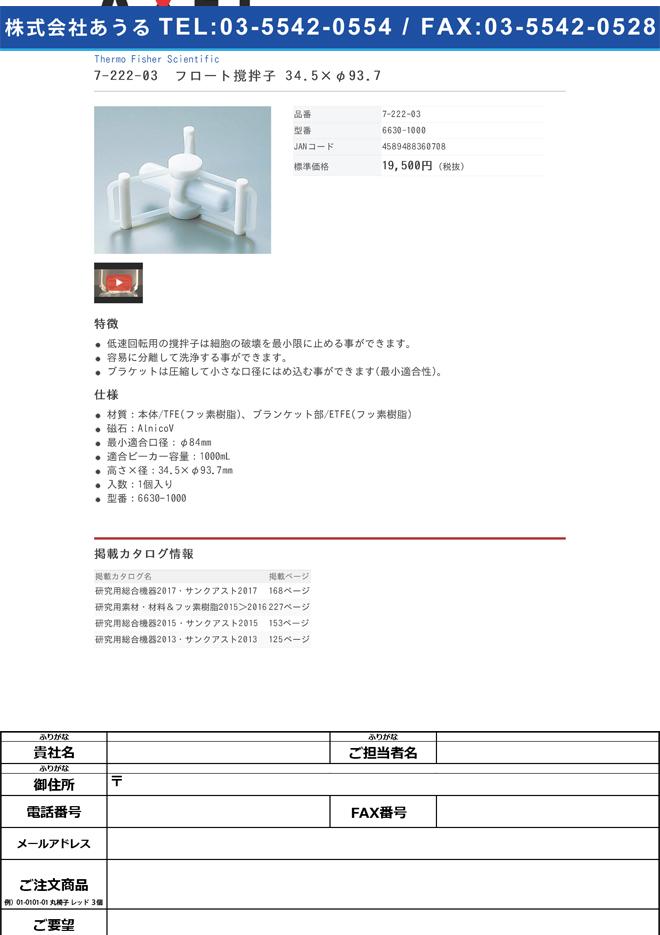 7-222-03 フロート撹拌子 34.5×φ93.7mm 6630-1000