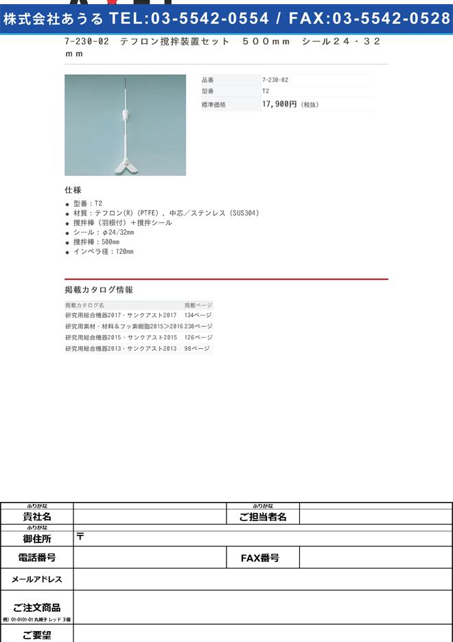7-230-02 PTFE撹拌装置セット 500mm シール24/32mm T2