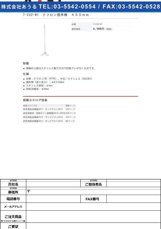 7-232-01 PTFE撹拌棒(羽根付き) 450mm