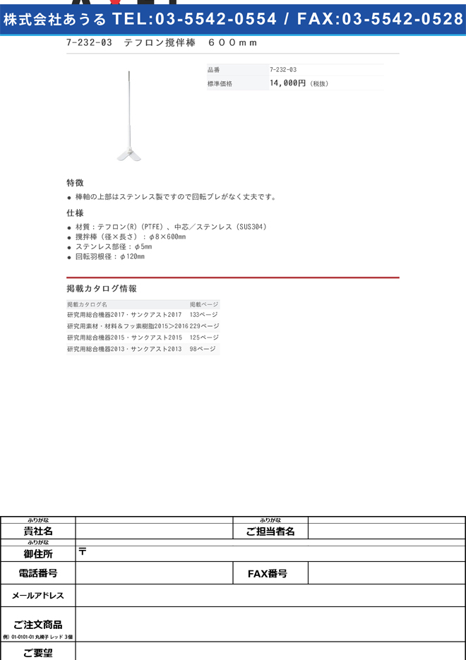 7-232-03 PTFE撹拌棒(羽根付き) 600mm