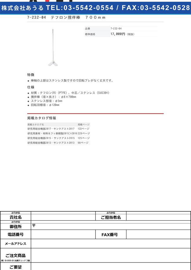 7-232-04 PTFE撹拌棒(羽根付き) 700mm