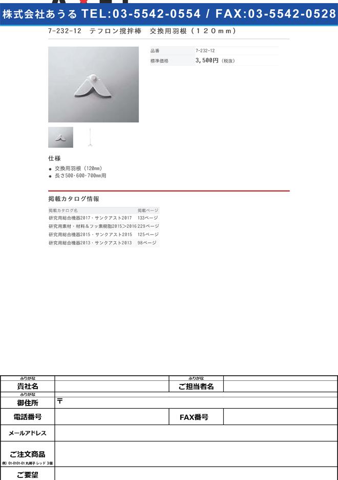 7-232-12 PTFE撹伴棒(羽根付き) 交換用羽根(120mm)