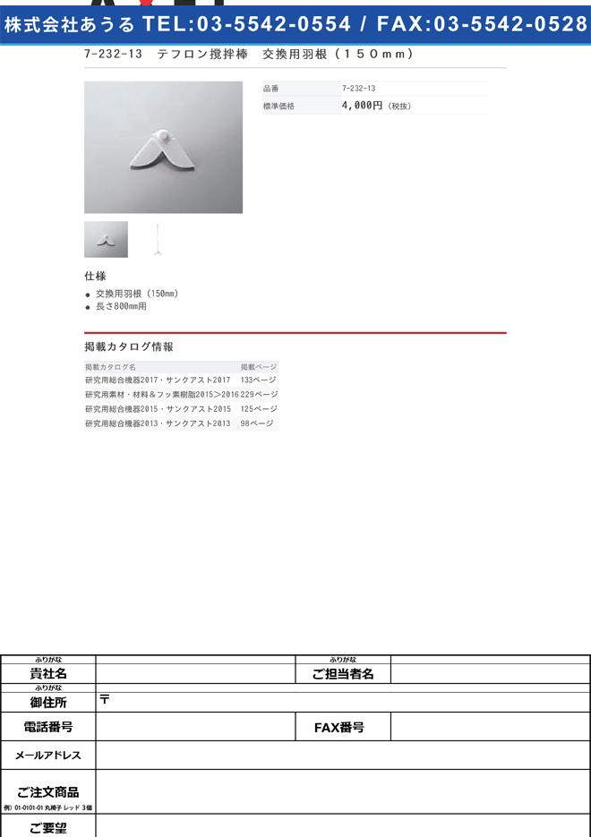 7-232-13 PTFE撹伴棒(羽根付き) 交換用羽根(150mm)