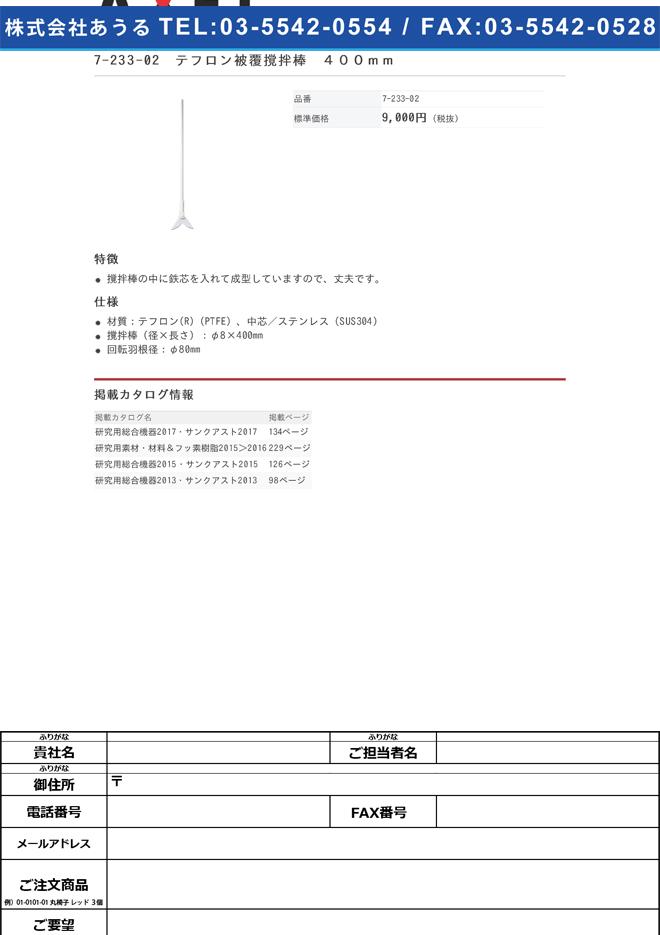 7-233-02 PTFE被覆撹拌棒(羽根付き) 400mm