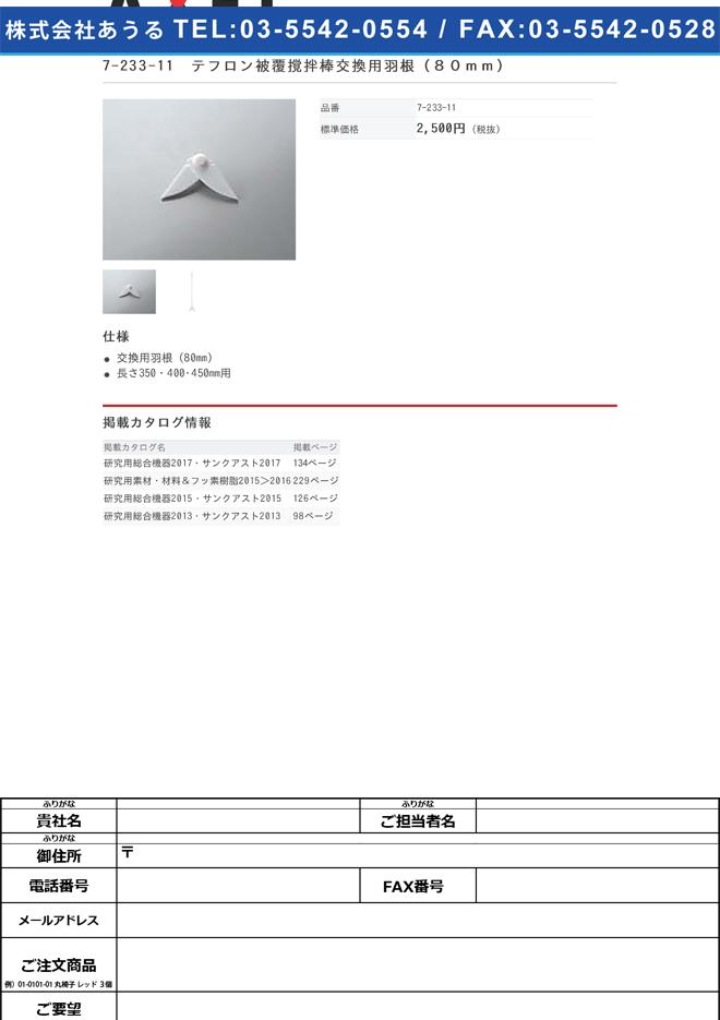 7-233-11 PTFE被覆撹拌棒(羽根付き)交換用羽根(80mm)