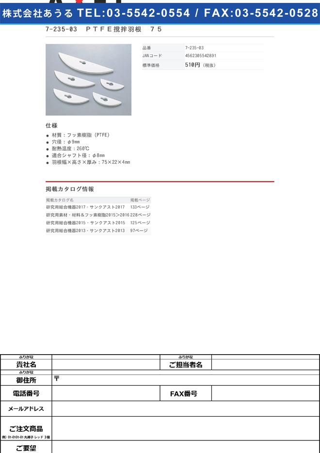 7-235-03 PTFE撹拌羽根 75×22×4mm