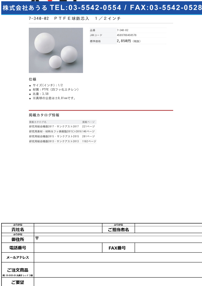 7-340-02 PTFE球鉄芯入 1/2インチ