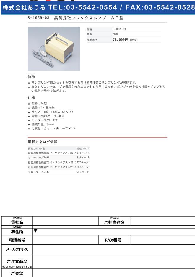 8-1059-03 フレックスポンプ AC型