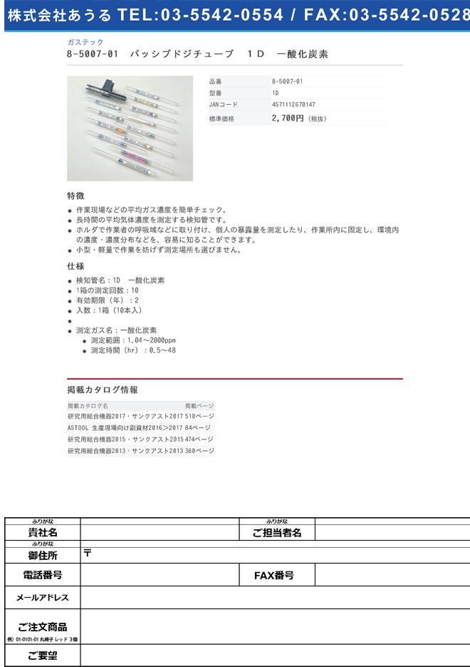 8-5007-01 パッシブ・ドジチューブ 一酸化炭素 1D
