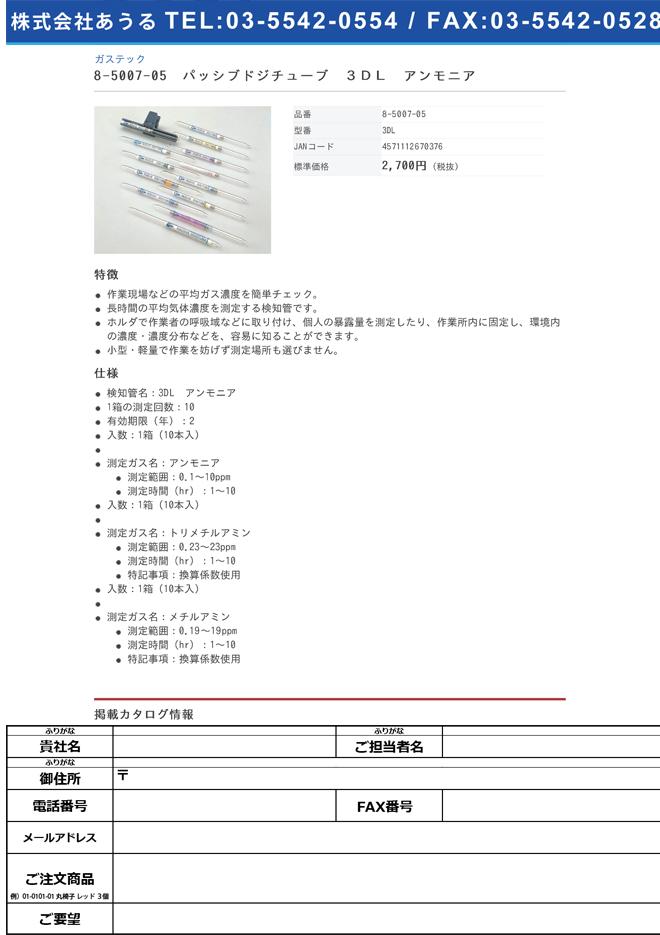8-5007-05 パッシブ・ドジチューブ アンモニア 3DL