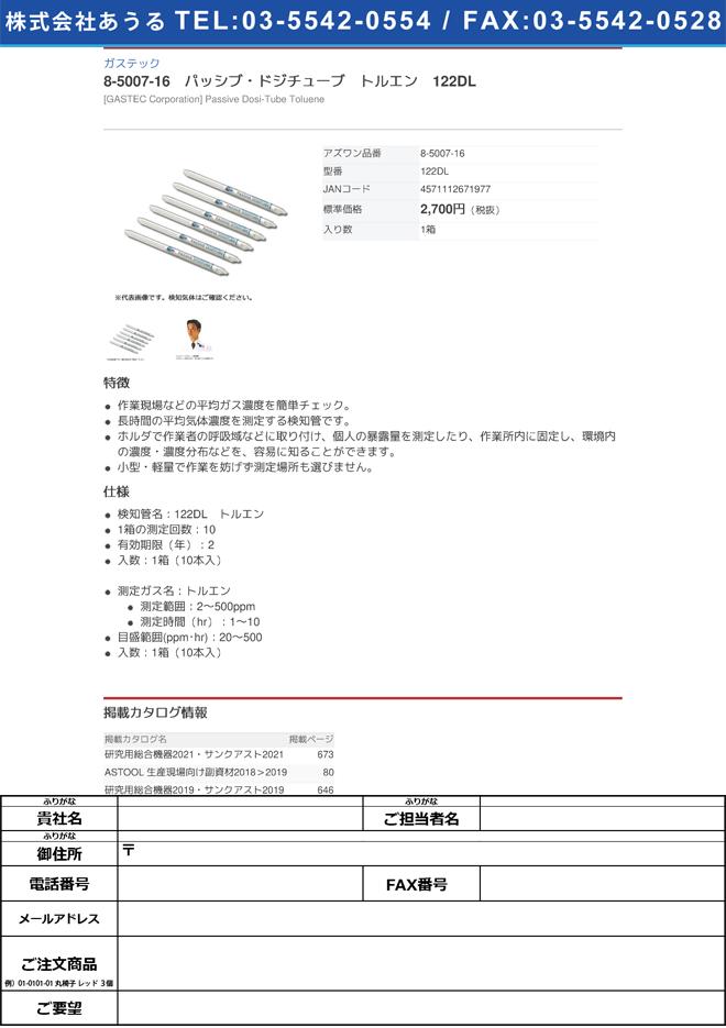 8-5007-16 パッシブ・ドジチューブ トルエン 122DL
