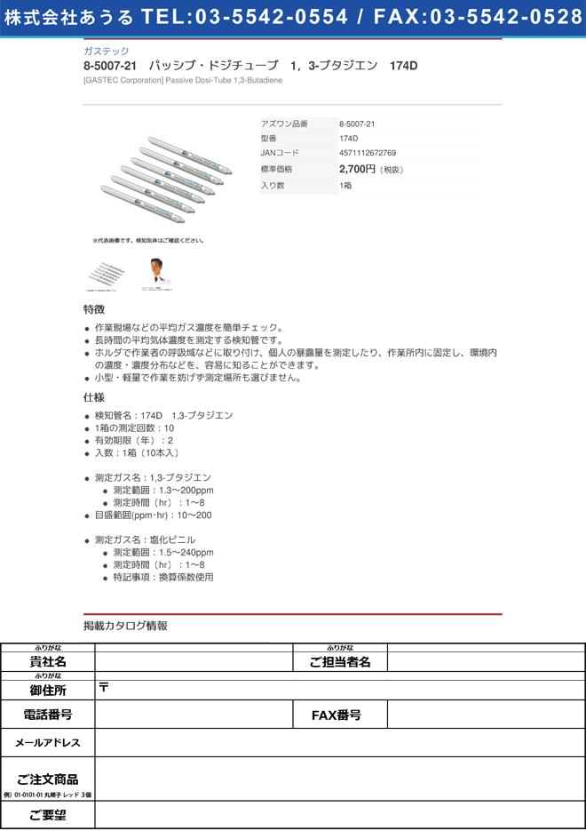 8-5007-21 パッシブ・ドジチューブ 1,3-ブタジエン 174D