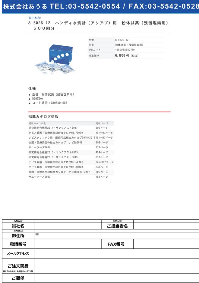 8-5026-12 ハンディ水質計(アクアブ)用 粉体試薬(残留塩素用) 500回分