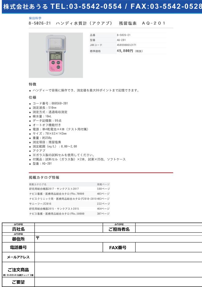 8-5026-21 ハンディ水質計(アクアブ) 残留塩素 AQ-201