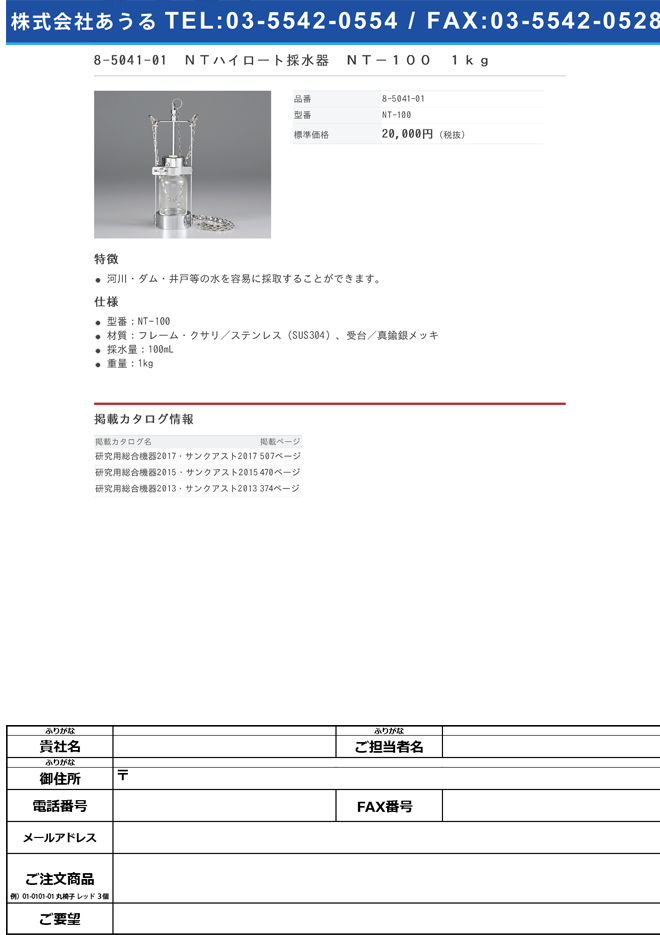 8-5041-01 NTハイロート採水器 1kg NT-100
