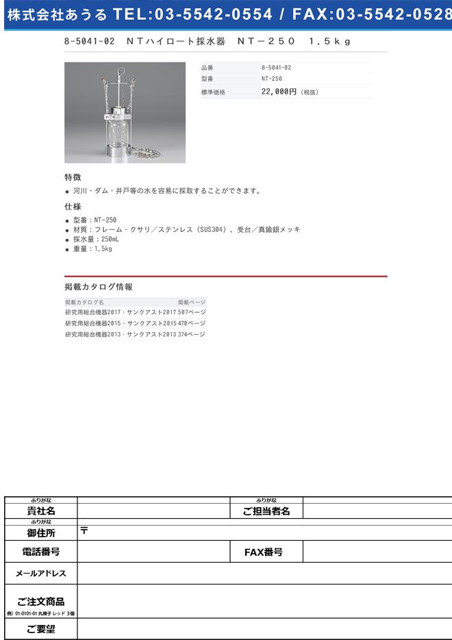 8-5041-02 NTハイロート採水器 1.5kg NT-250