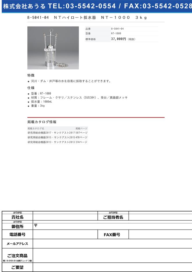 8-5041-04 NTハイロート採水器 3kg NT-1000