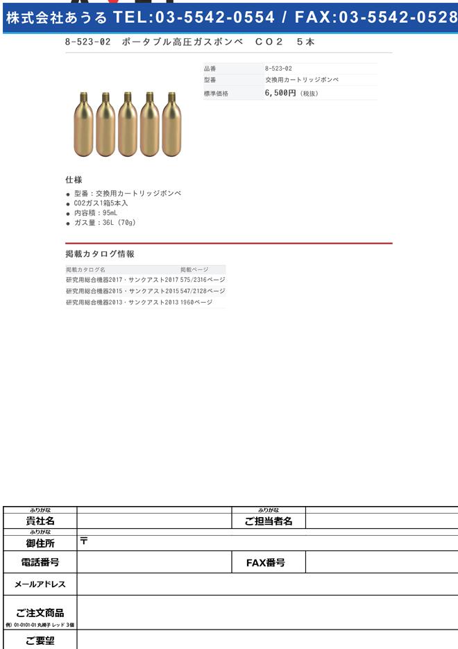 8-523-02 ポータブル高圧ガスボンベ CO2 5本 交換用カートリッジボンベ