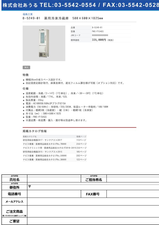 8-5249-01 薬用冷凍冷蔵庫 500×600×1825mm FMS-F154GS