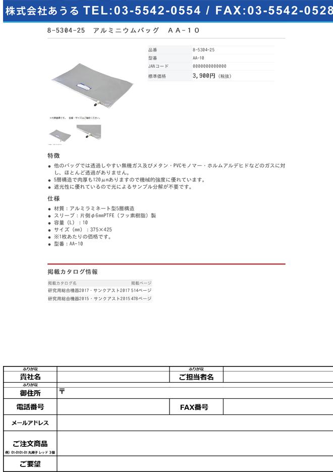 8-5304-25 アルミニウムバッグ AA-10
