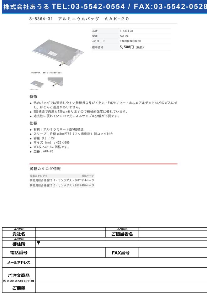 8-5304-31 アルミニウムバッグ AAK-20