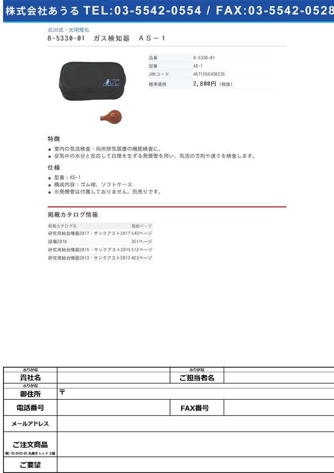 8-5330-01 ガス検知器 AS-1