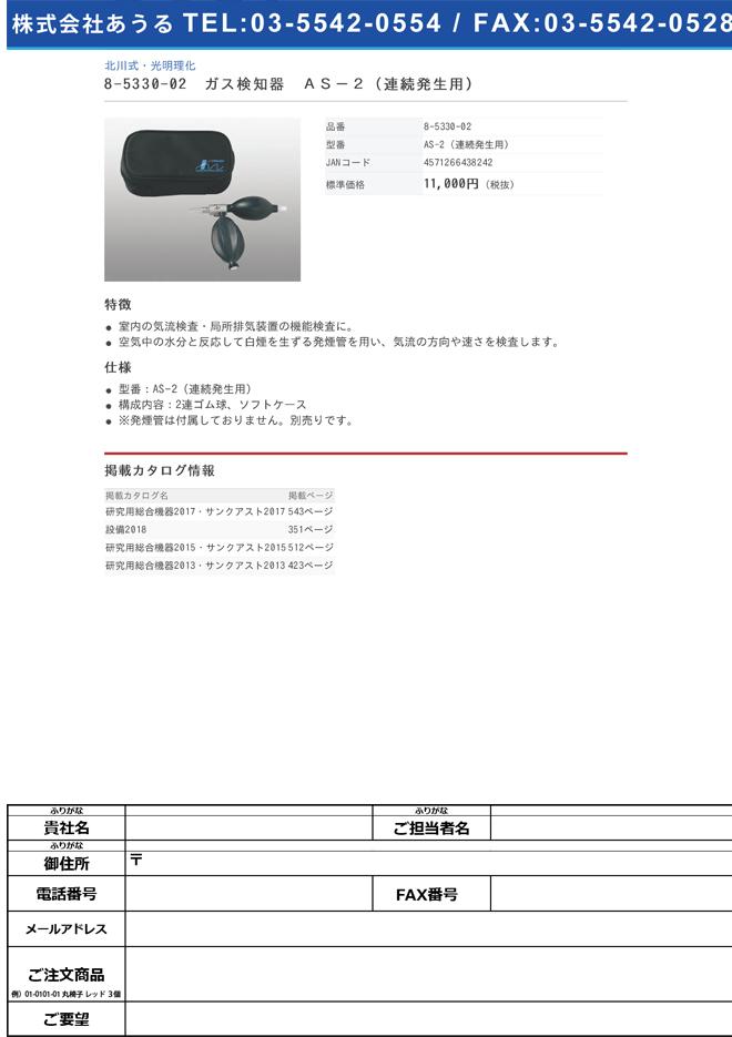 8-5330-02 ガス検知器 AS-2(連続発生用)