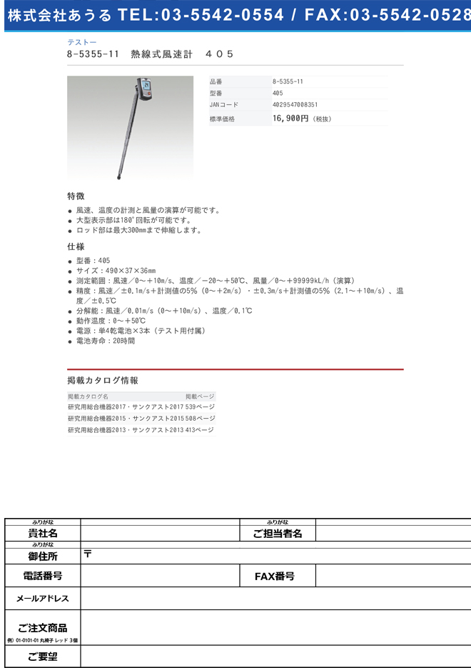 8-5355-11 熱線式風速計 testo405-V1