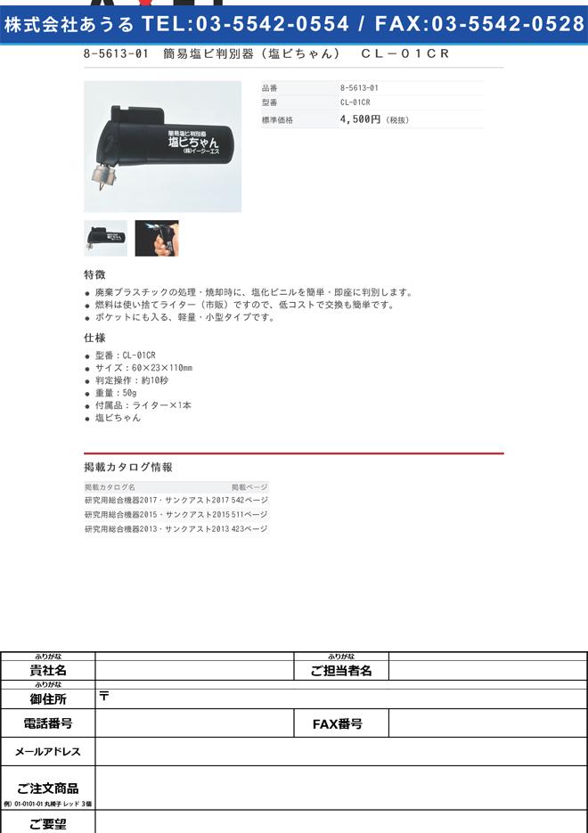 8-5613-01 簡易塩ビ判別器(塩ビちゃん) CL-01CR