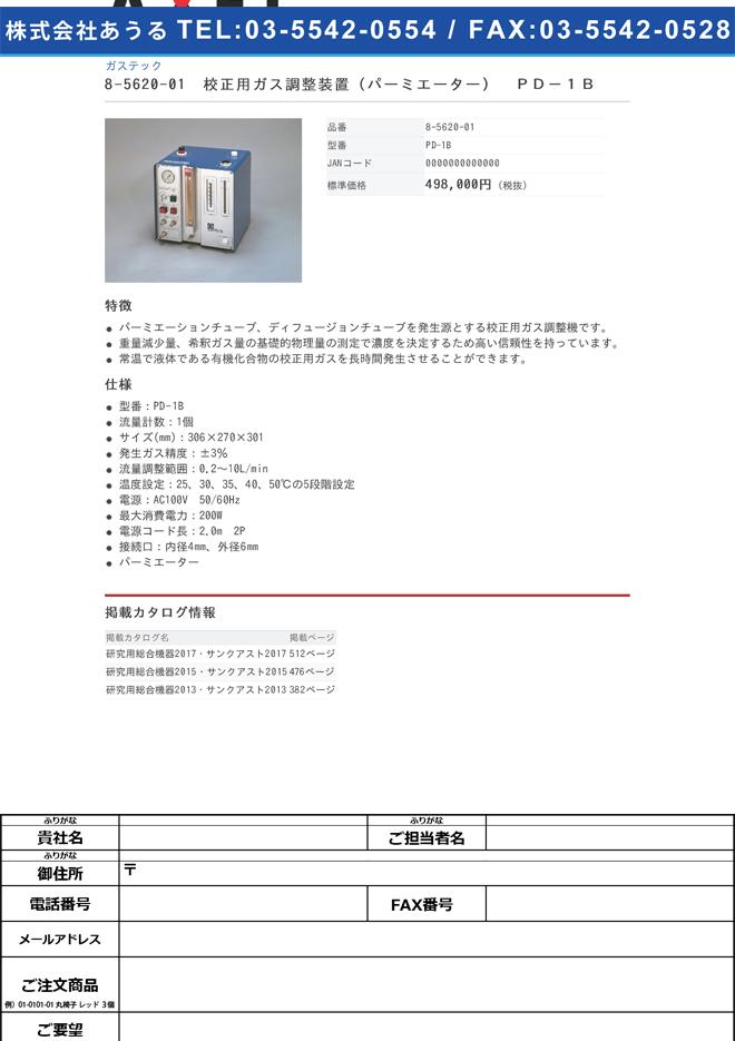 8-5620-01 校正用ガス調整装置(パーミエーター) PD-1B