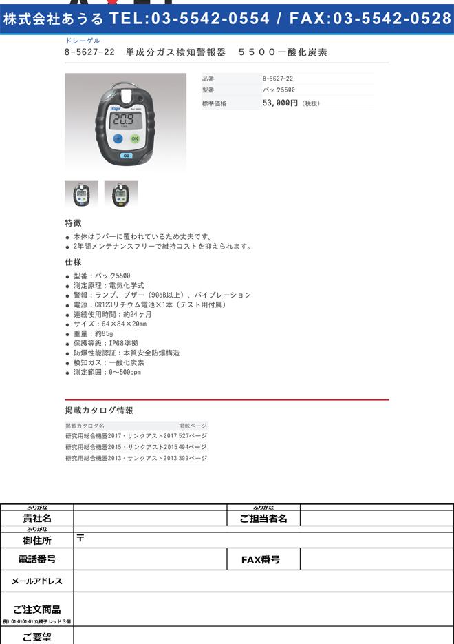 8-5627-22 単成分ガス検知警報器 一酸化炭素 パック6500