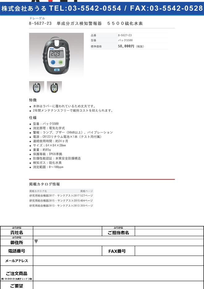 8-5627-23 単成分ガス検知警報器 硫化水素 パック6500