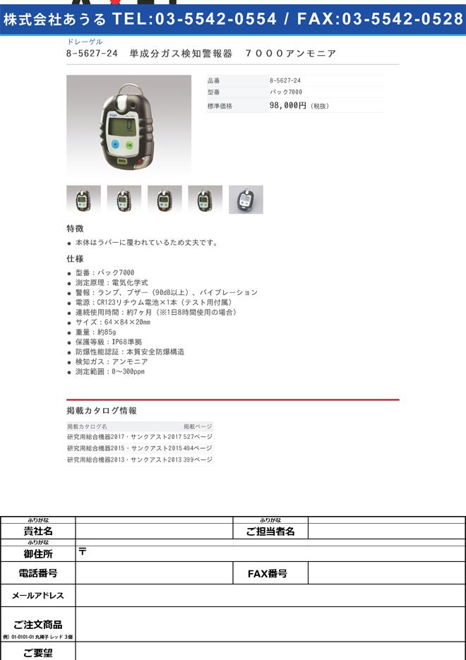 8-5627-24 単成分ガス検知警報器 アンモニア パック8000