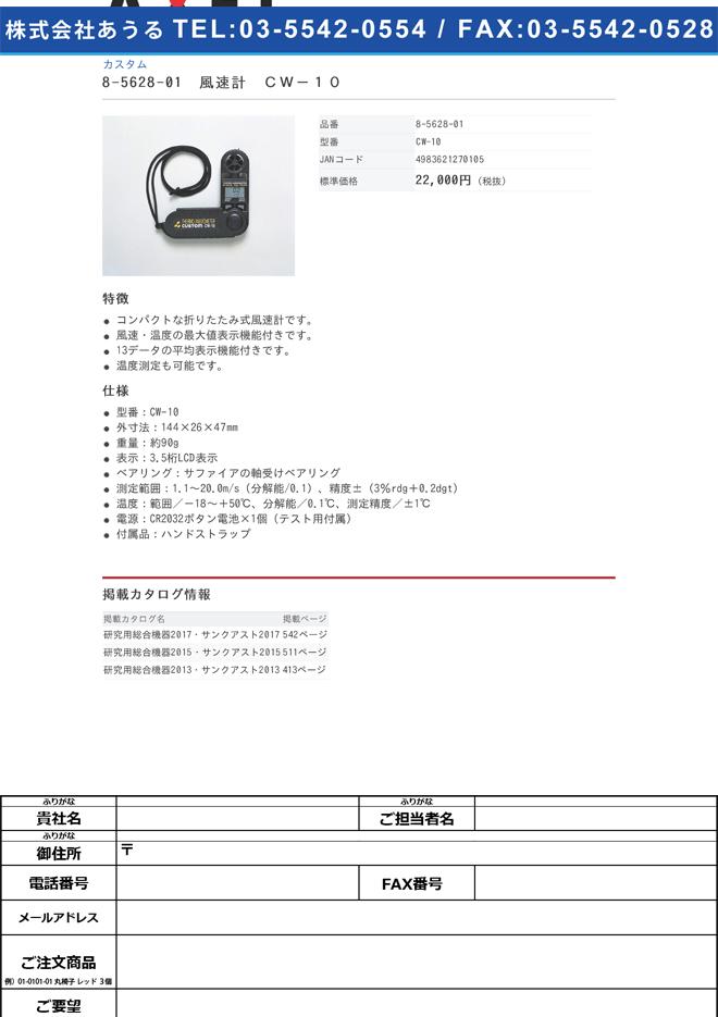 8-5628-01 風速計 CW-10