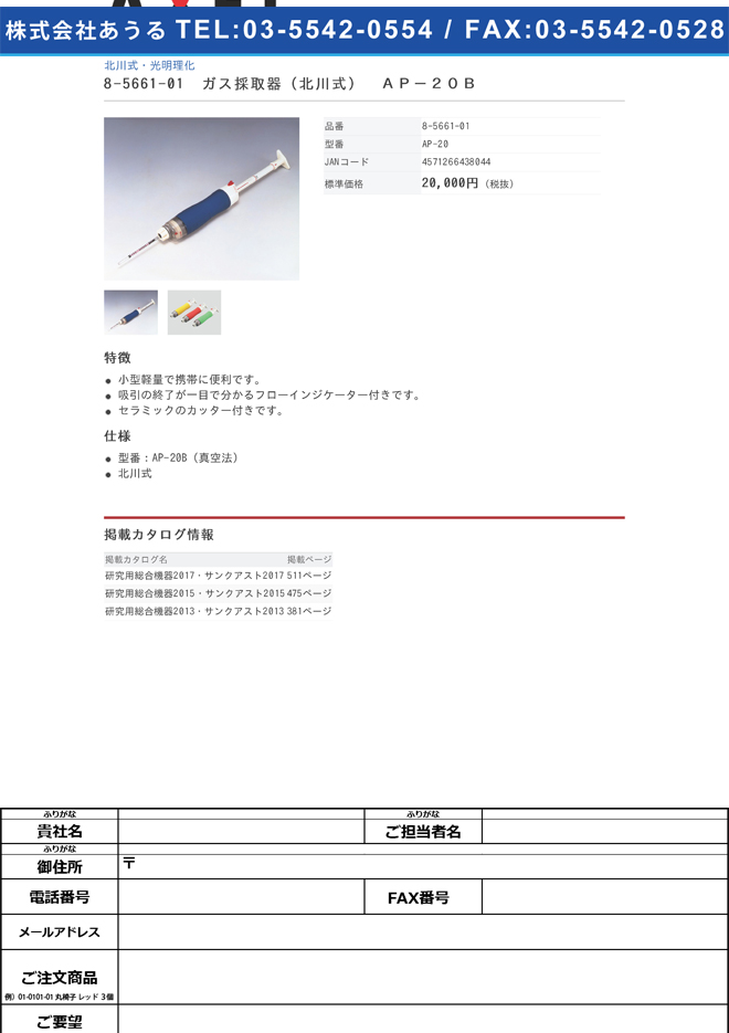 8-5661-01 ガス採取器 B 青 AP-20
