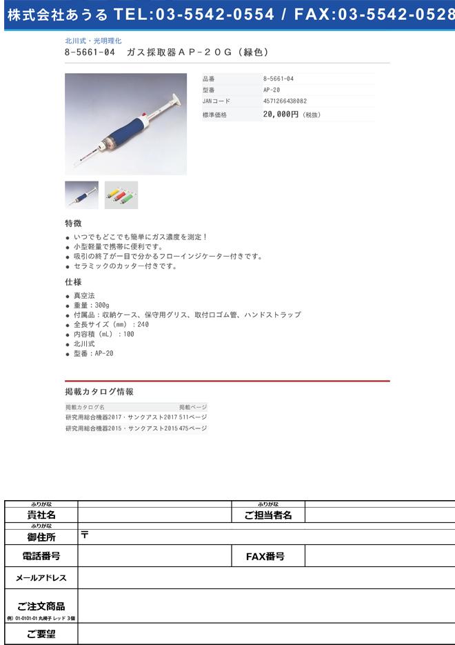 8-5661-04 ガス採取器(北川式) G(緑色) AP-20